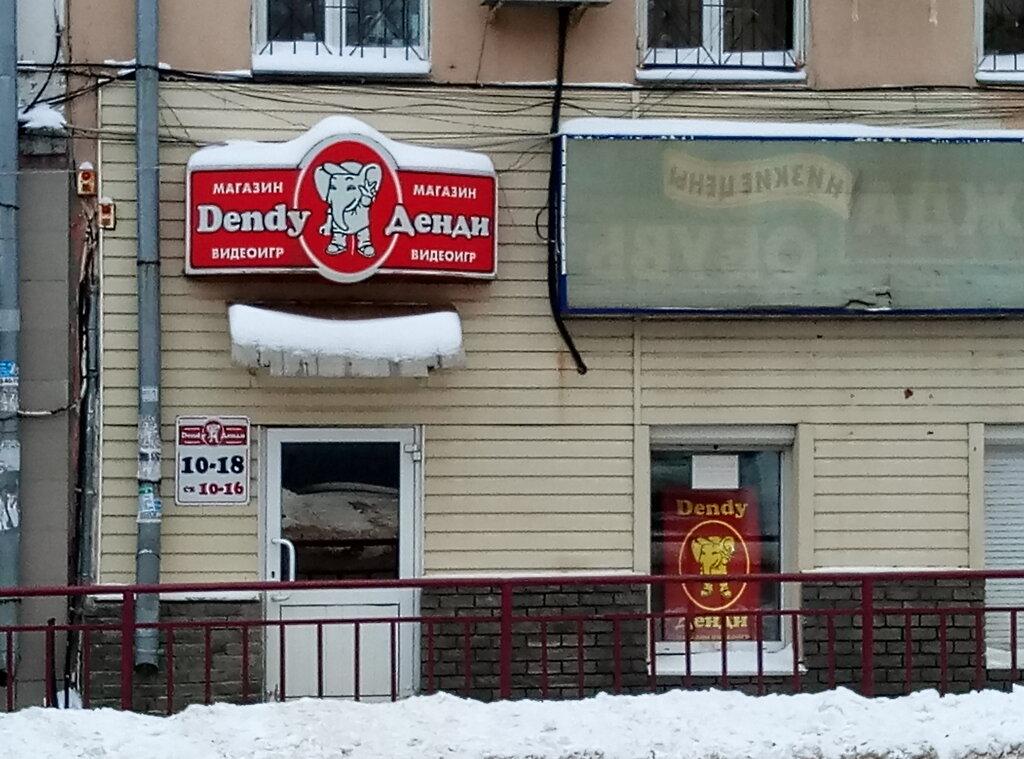 Магазин Денди Нижний Новгород Сайт