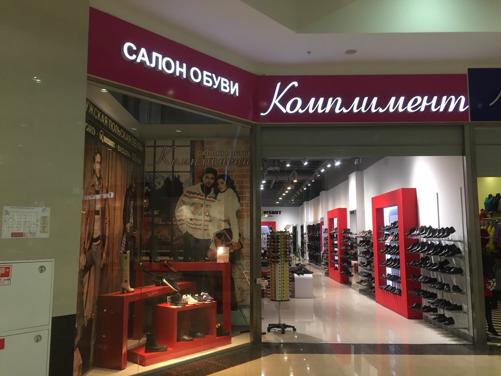 Магазин Комплимент Рязань Каталог Женской