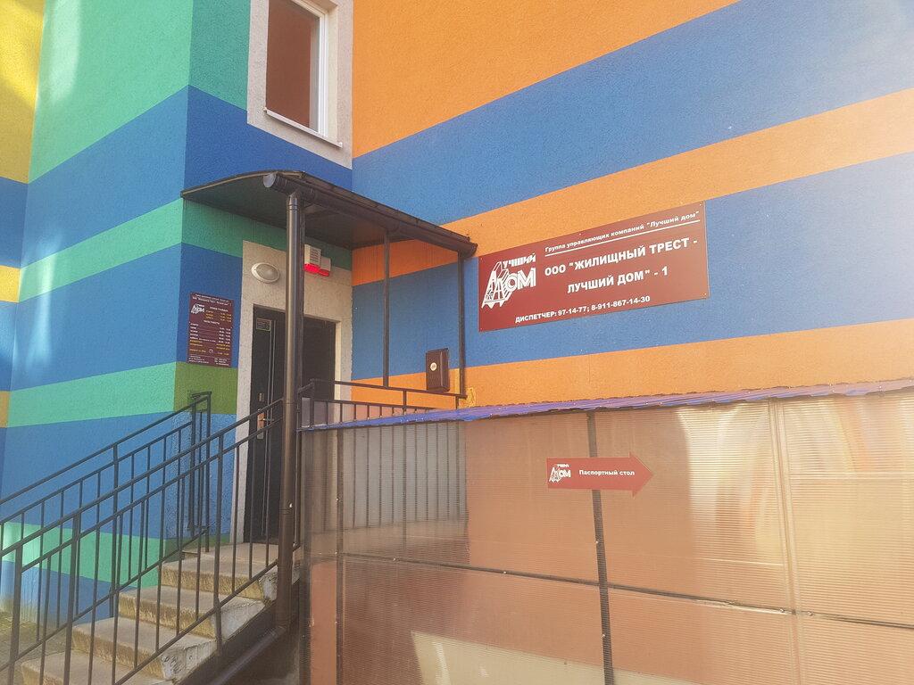 коммунальная служба — Лучший дом — Калининград, фото №2