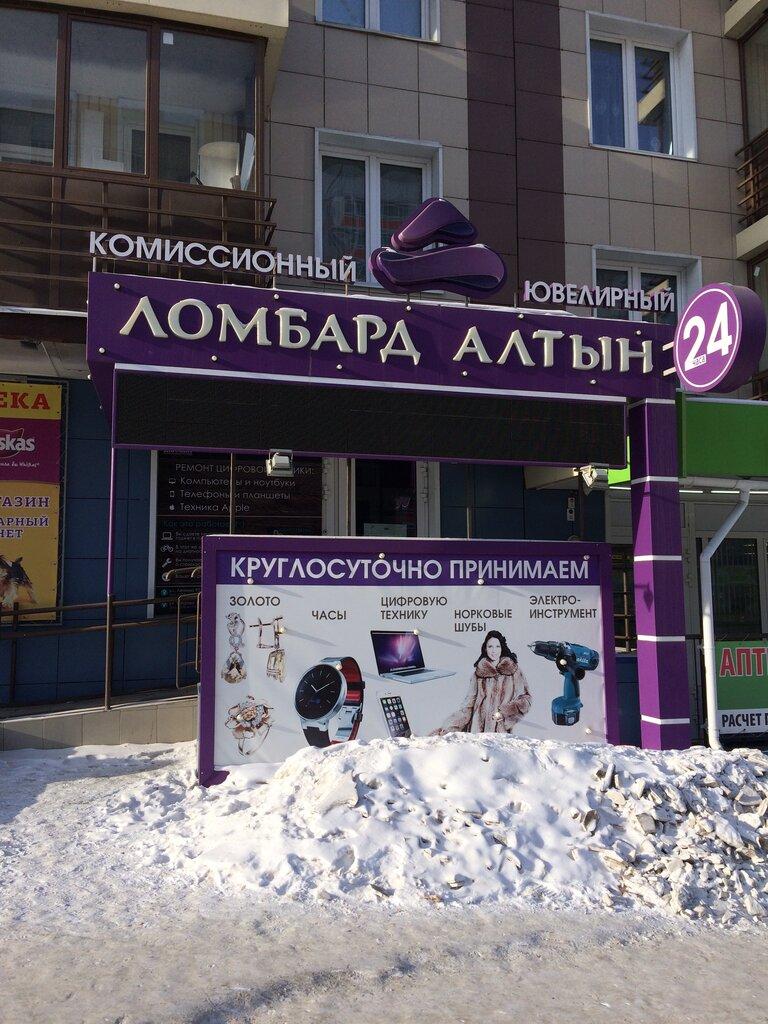 ломбард красноярск каталог товаров фото с ценами новые поправки чеченского