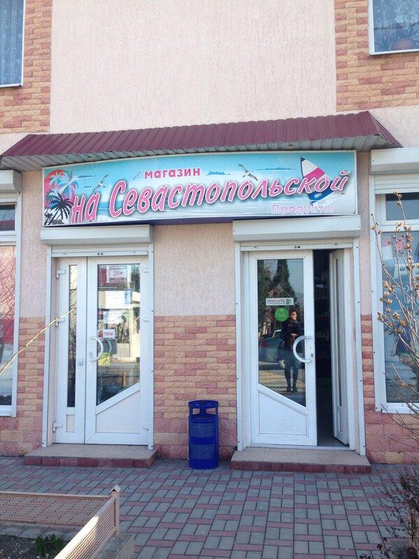 На Севастопольской