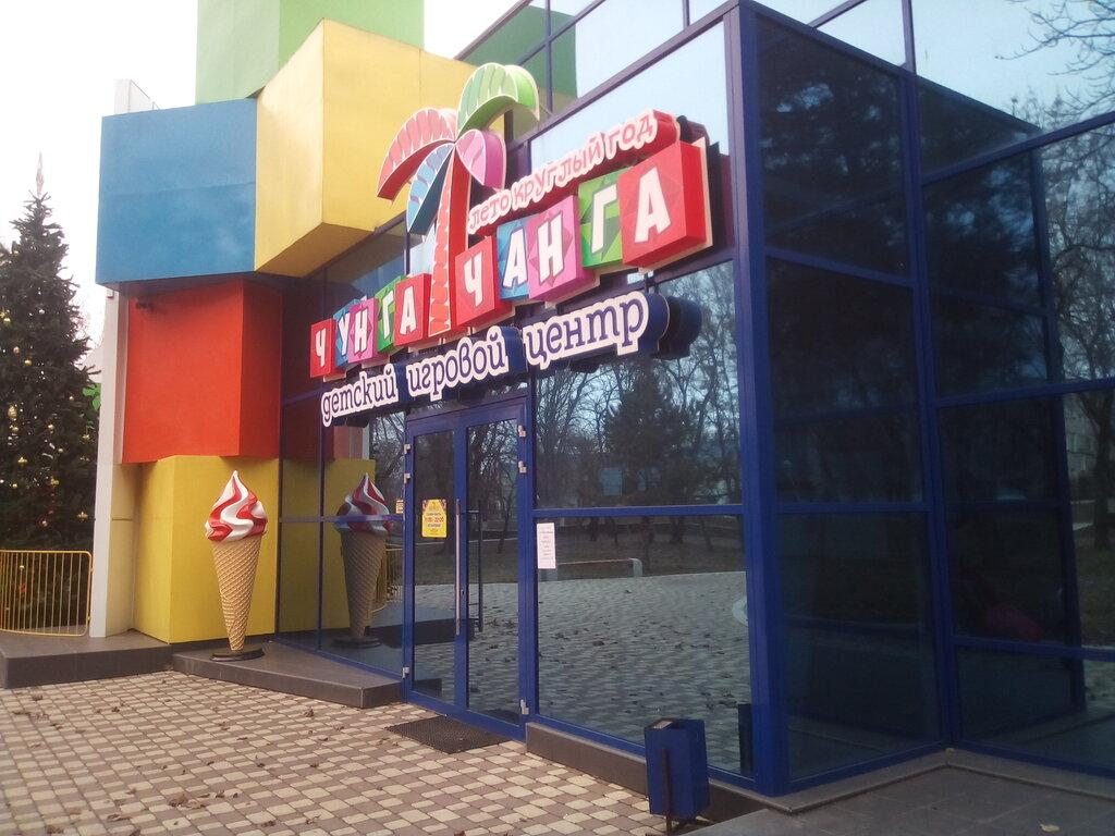 развлекательный центр — Чунга-Чанга — Ейск, фото №1