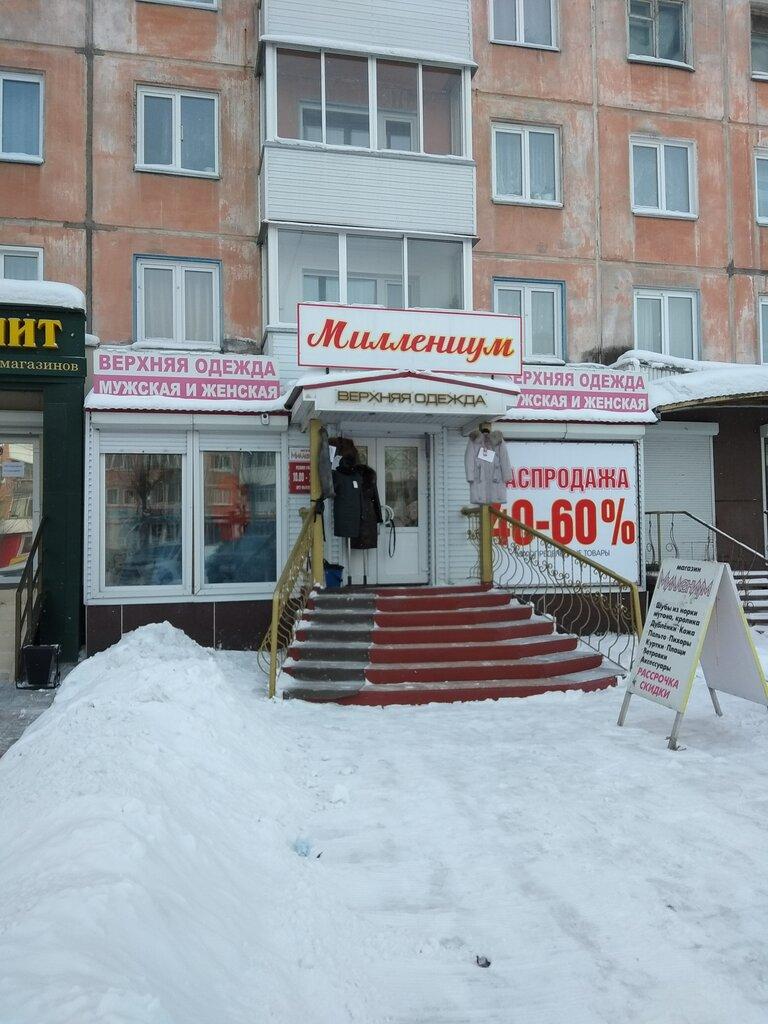 Магазин Одежды Миллениум Смоленск