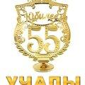 Учалинская Филармония, Заказ ансамблей на мероприятия в Республике Башкортостан