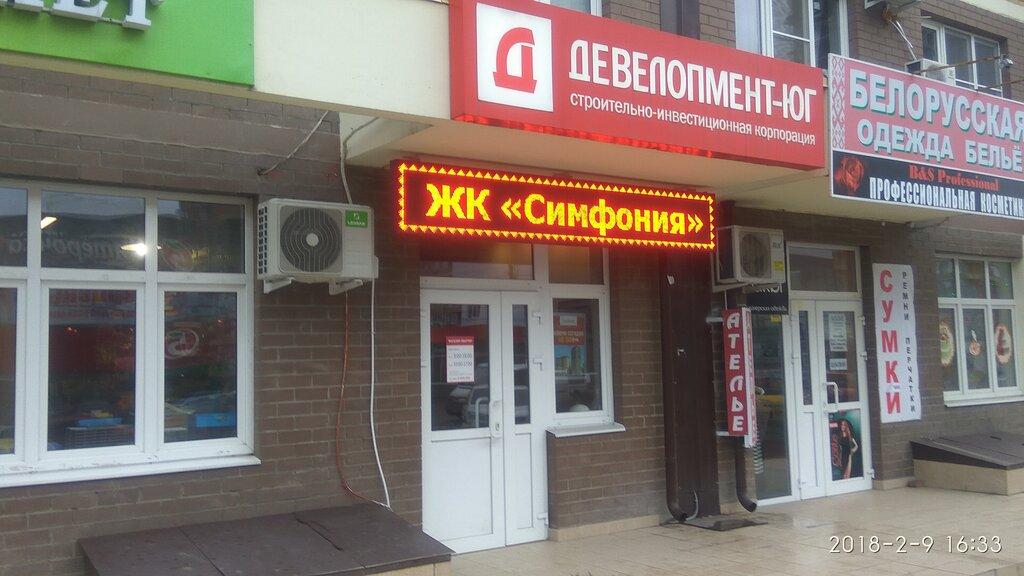 квартиры в новостройках — Девелопмент-Юг — Краснодар, фото №2