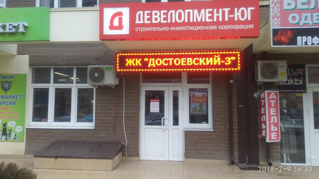 квартиры в новостройках — Девелопмент-Юг — Краснодар, фото №3