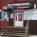 Колибри, Услуги парикмахера в Тюмени