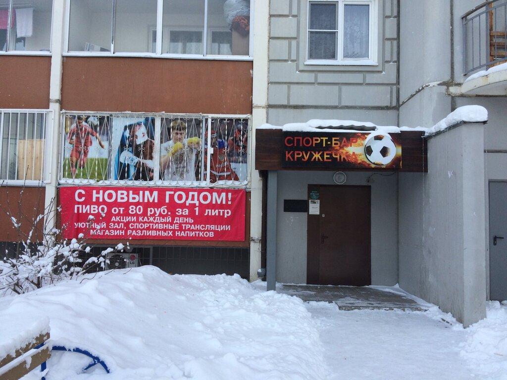 спортбар — Кружечка — Балашиха, фото №2