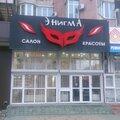 Энигма, Услуги парикмахера во Владикавказе