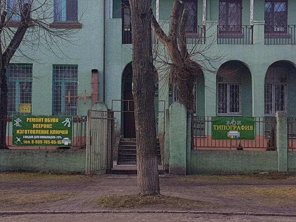 купить стандартную типографии фото калининград способ