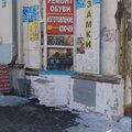 Ключ + обувь, Ремонт обуви в Городском округе Дегтярск