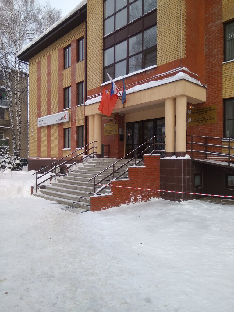 centers of state and municipal services — MFTs Shchelkovsky munitsipalny rayon Otdeleniye po priyemu zayaviteley V p. Monino — Moscow and Moscow Oblast, photo 2