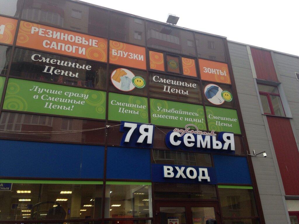 bc0937ca Народная 7Я семьЯ - супермаркет, метро Комендантский проспект, Санкт ...