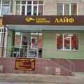 Лайф, Услуги парикмахера в Тюмени