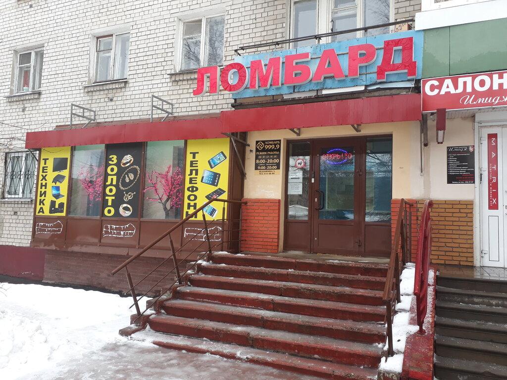 Новгород нижний ломбард 1 работы строителя в час стоимость