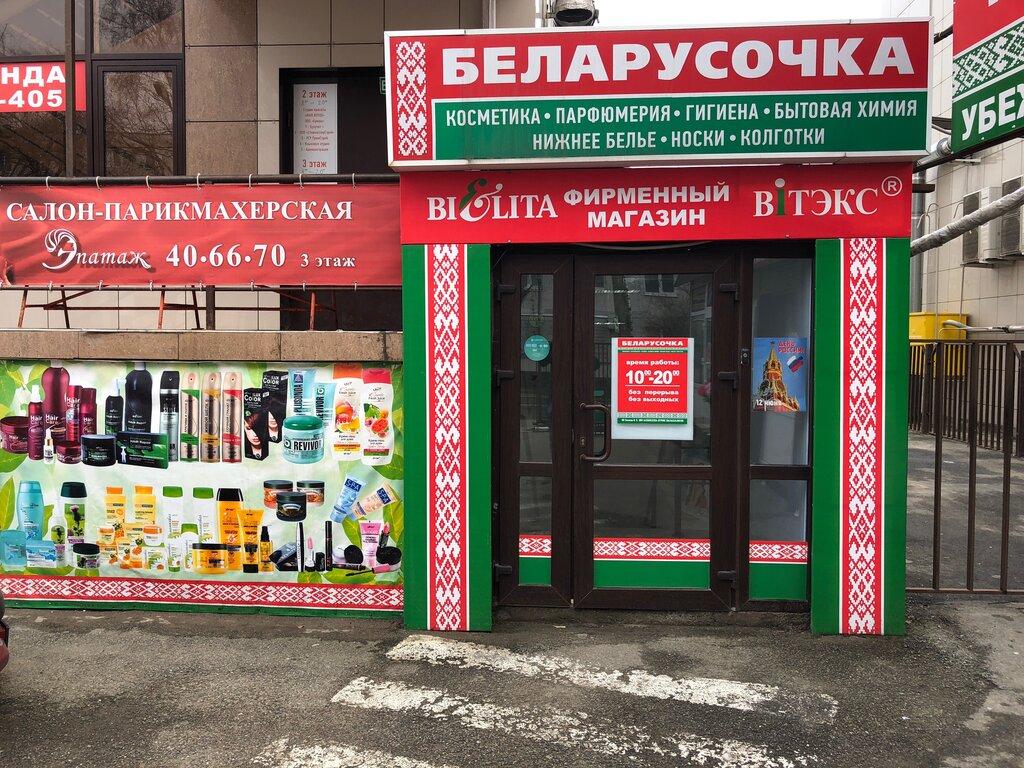 Купить белорусскую косметику в ставрополе struttura косметика купить