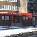 Матрикс, Услуги маникюра и педикюра в Балтийске