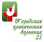 Логотип ГБУЗ НСО ГКБ № 25, администрация