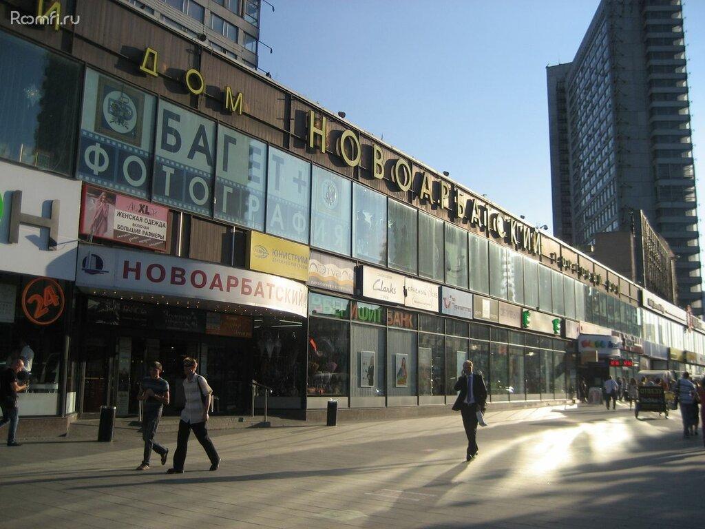 Новоарбатский торговый центр смотреть видео — pic 2
