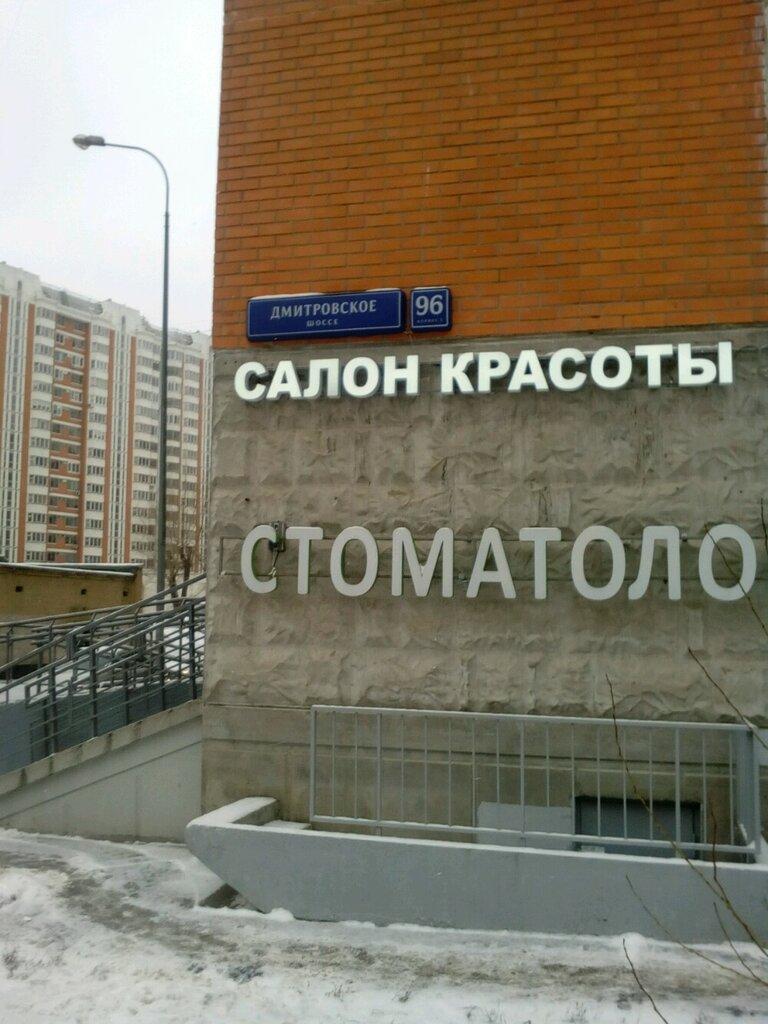 салон красоты — Яблоко — Москва, фото №3