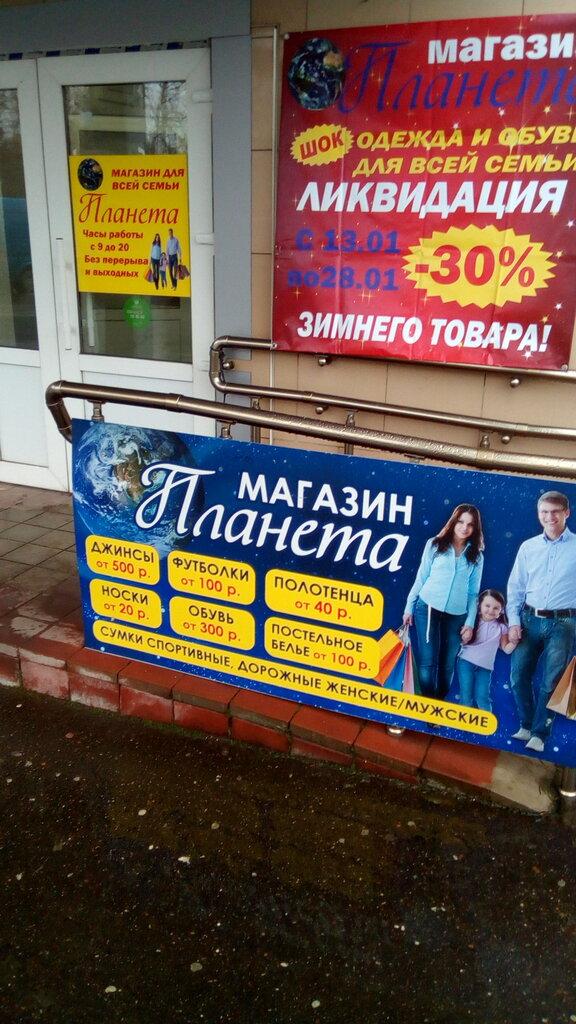 4f8646e98b85cc Планета - магазин одежды, Новороссийск — отзывы и фото — Яндекс.Карты