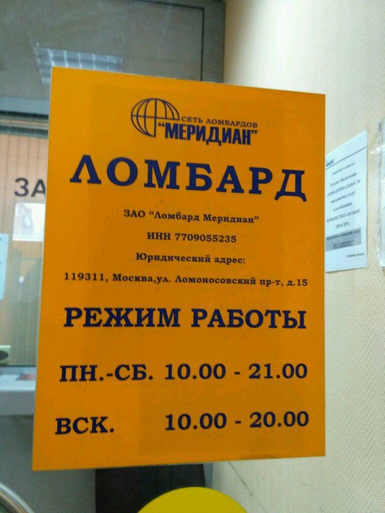 Меридиан ломбард адреса в москве автосалоны лада в москве
