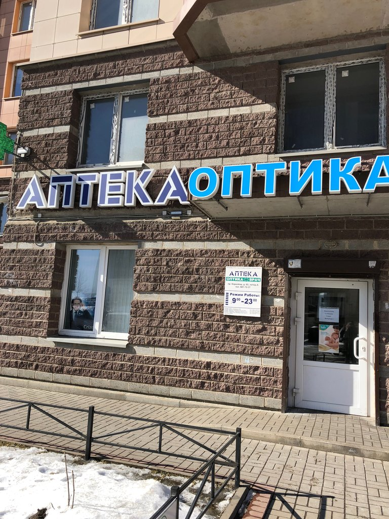 аптека — Фарм Стиль — Санкт-Петербург, фото №2