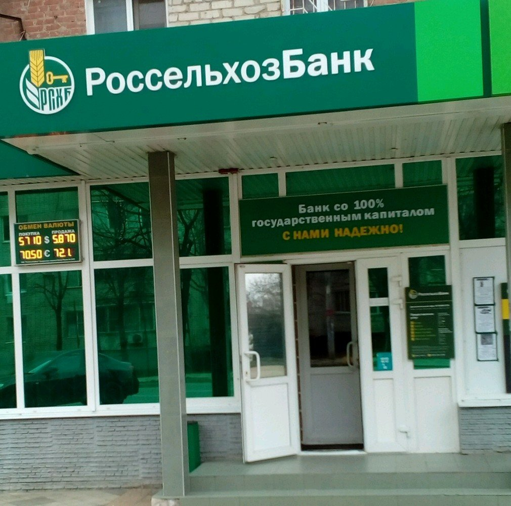 Краснодарский россельхозбанк картинки