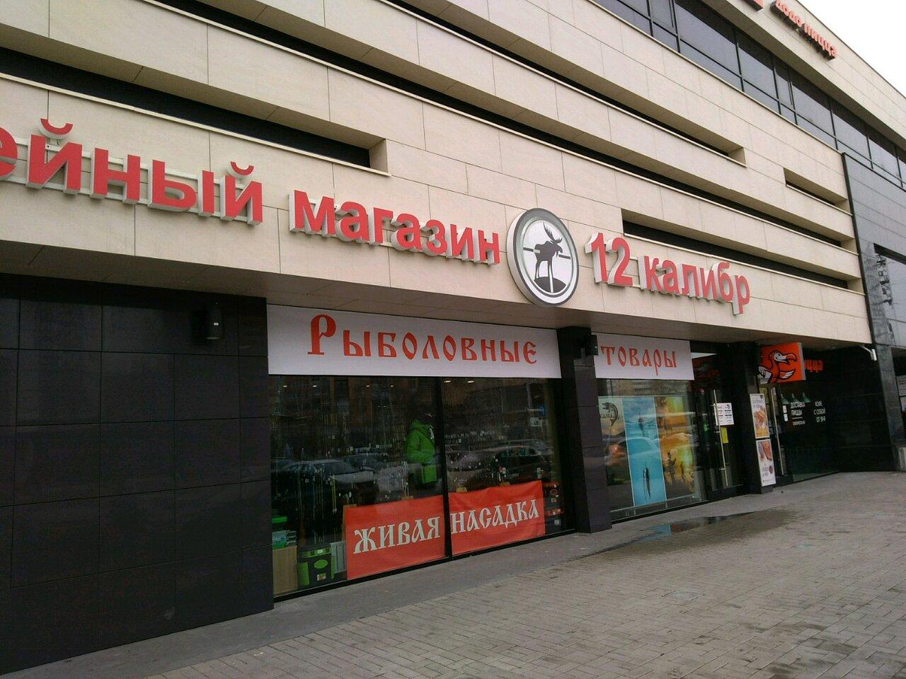12 Калибр Екатеринбург Интернет Магазин