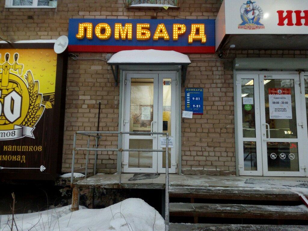 Пермь телефон ломбард заложить карманных оценка часов старинных