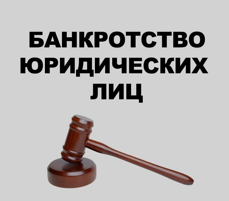 банкротство фирм в москве