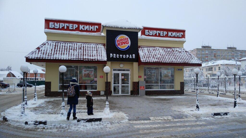 Изонить, картинки егорьевск бургер кинг