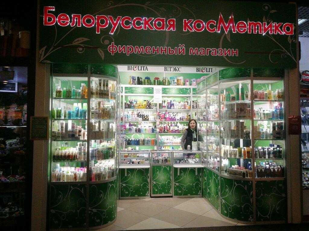 Где купить белорусскую косметику в тамбове эйвон каталог спб
