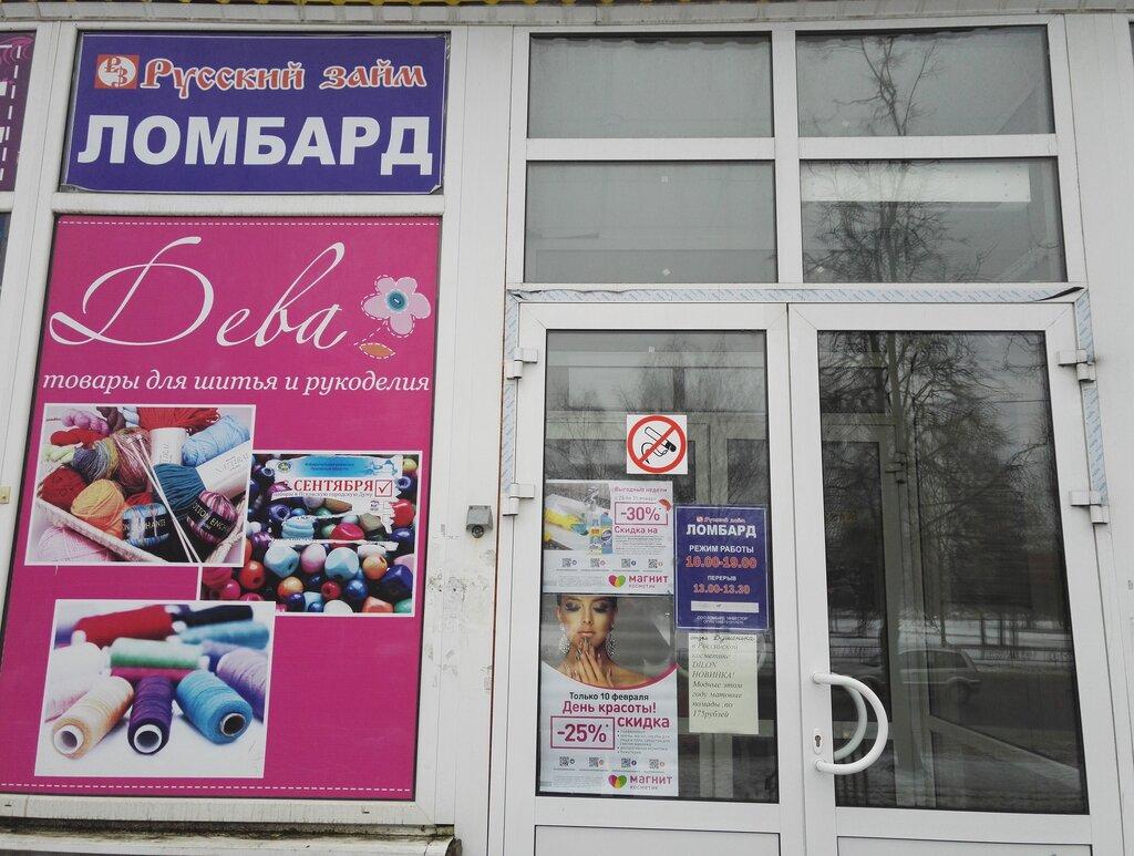 Русский займ псков