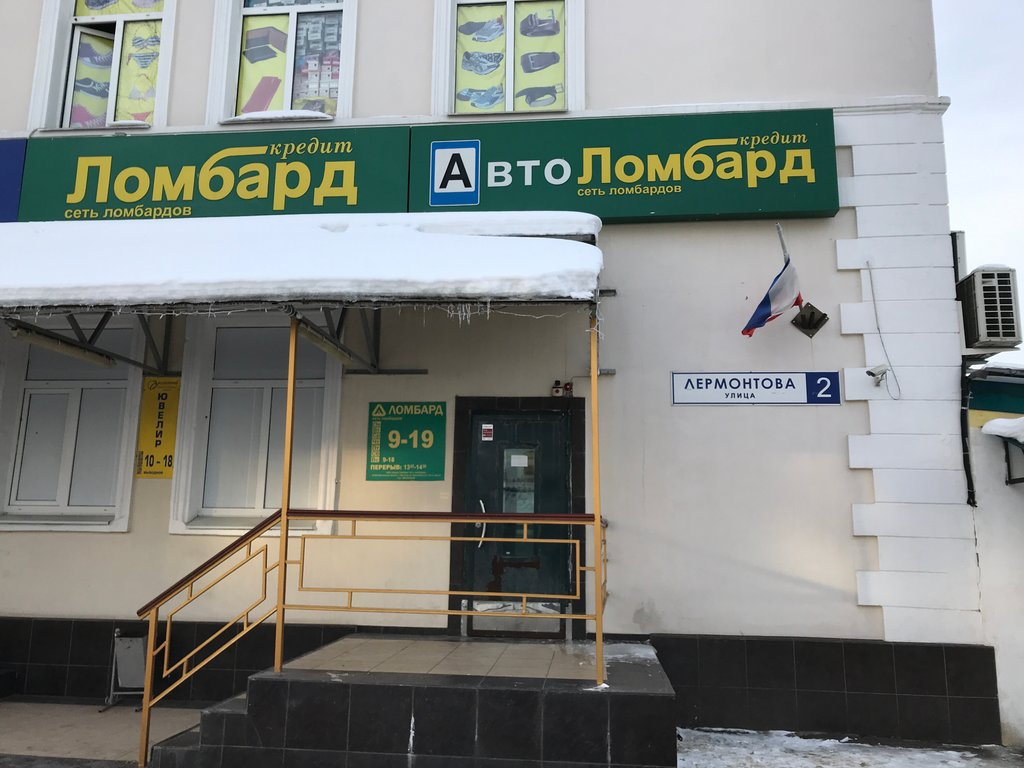 Пушкинский часы ломбард работы часы бу киев продам