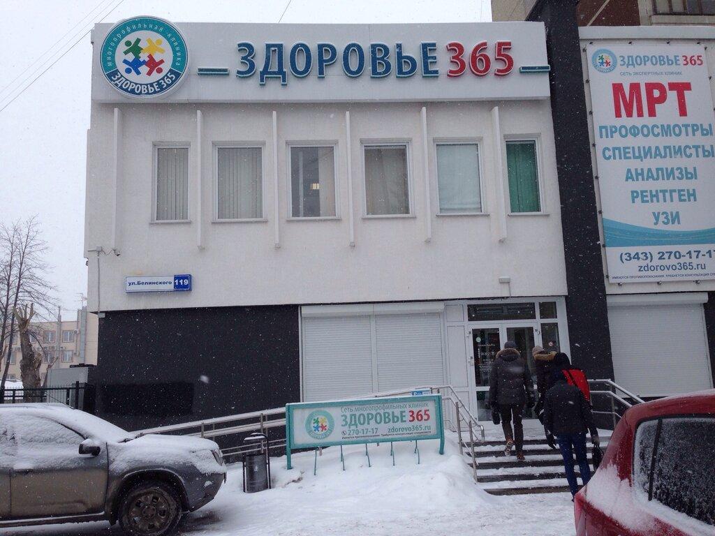 медцентр, клиника — Здоровье 365 — Екатеринбург, фото №5