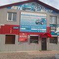 Автоцентр 555, Услуги тонировки и оклейки автовинилом в Городском поселении поселке Березовке