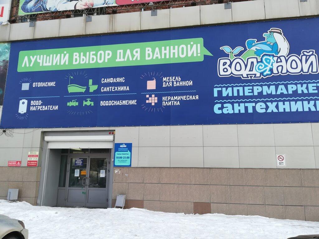 Магазин Водяной Томск Сайт