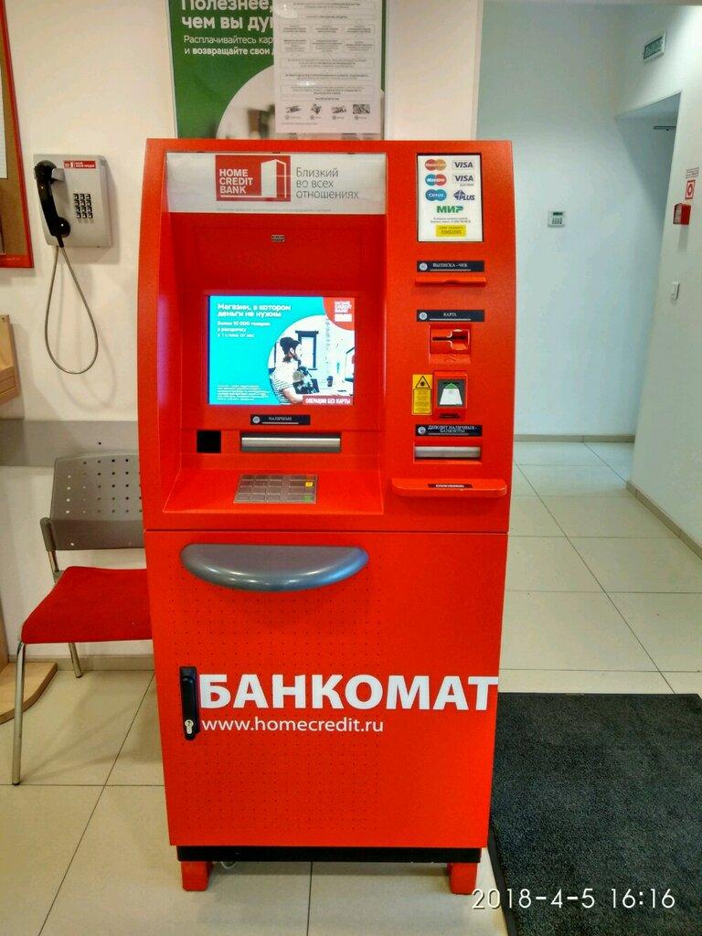 Банк хоум кредит спб официальный