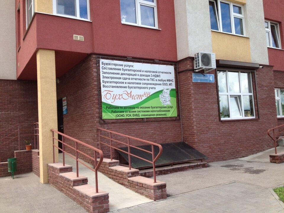 accountants — BuhUchetNN — Nizhny Novgorod, photo 2