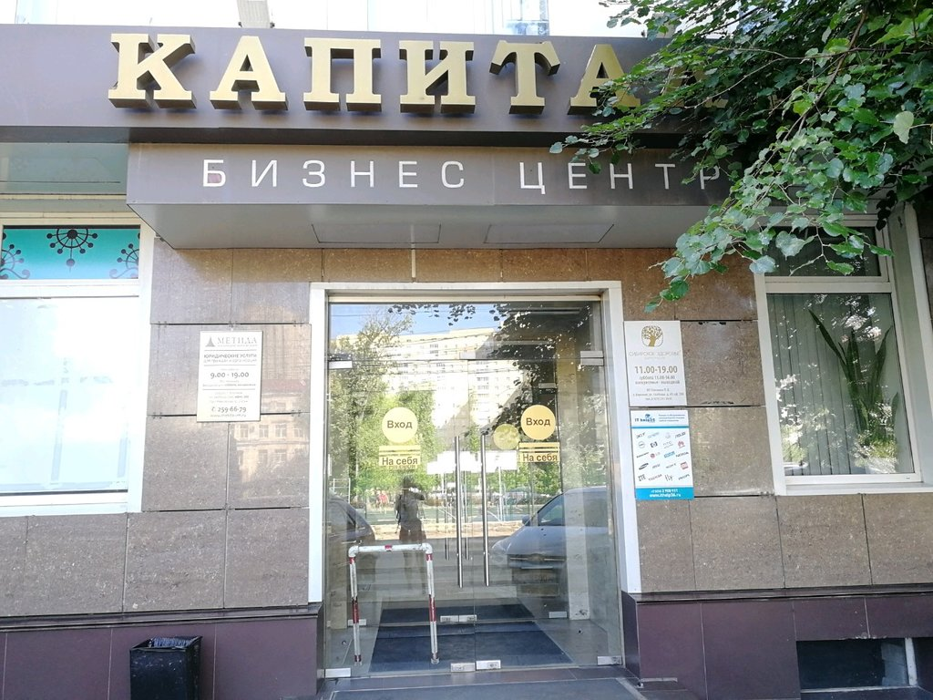 бизнес-центр — Капитал — Воронеж, фото №1