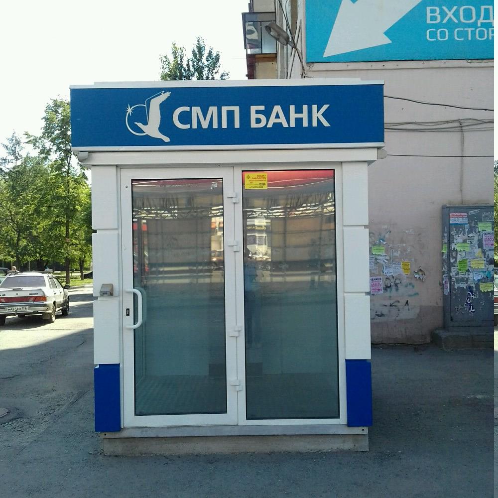 Что произошло с смп банком 13