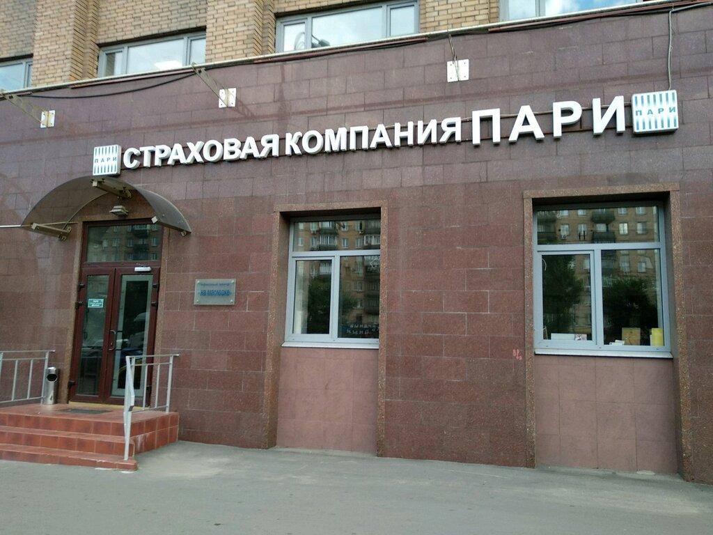 страховая компания — Пари — Москва, фото №1
