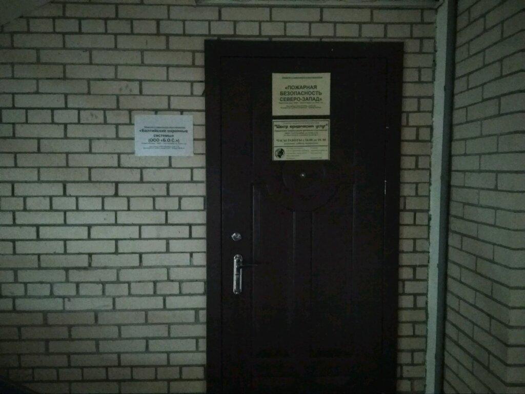 регистрация и ликвидация предприятий — Центр юридических услуг — Санкт-Петербург, фото №4