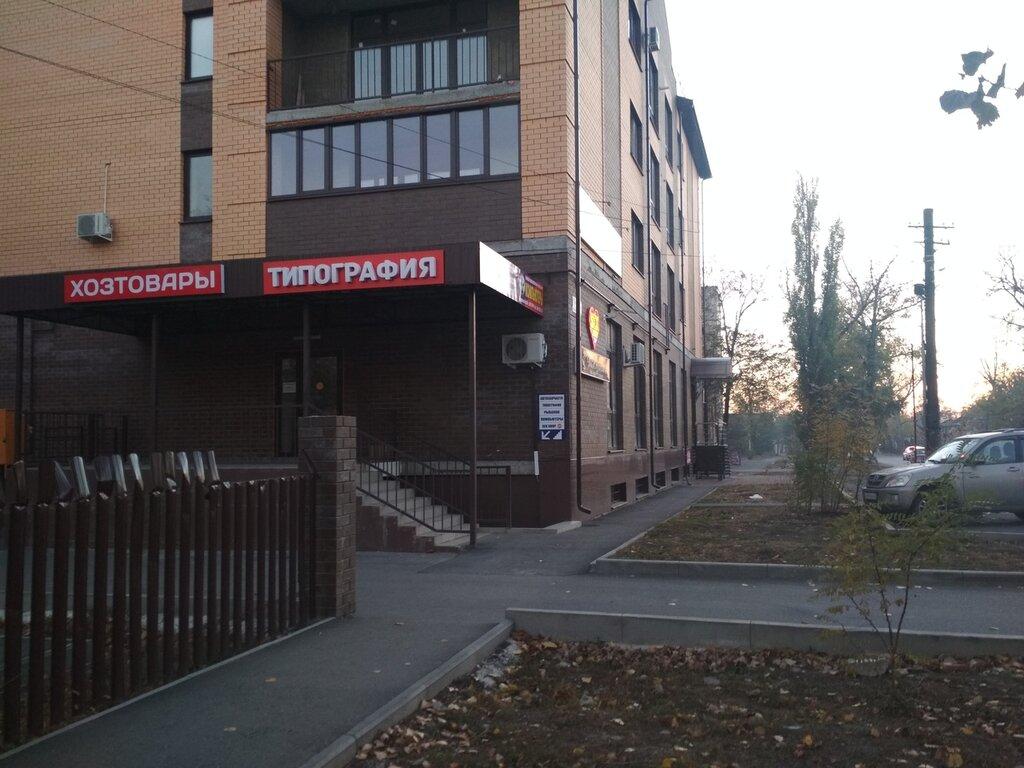 типография — Алькор — Георгиевск, фото №1