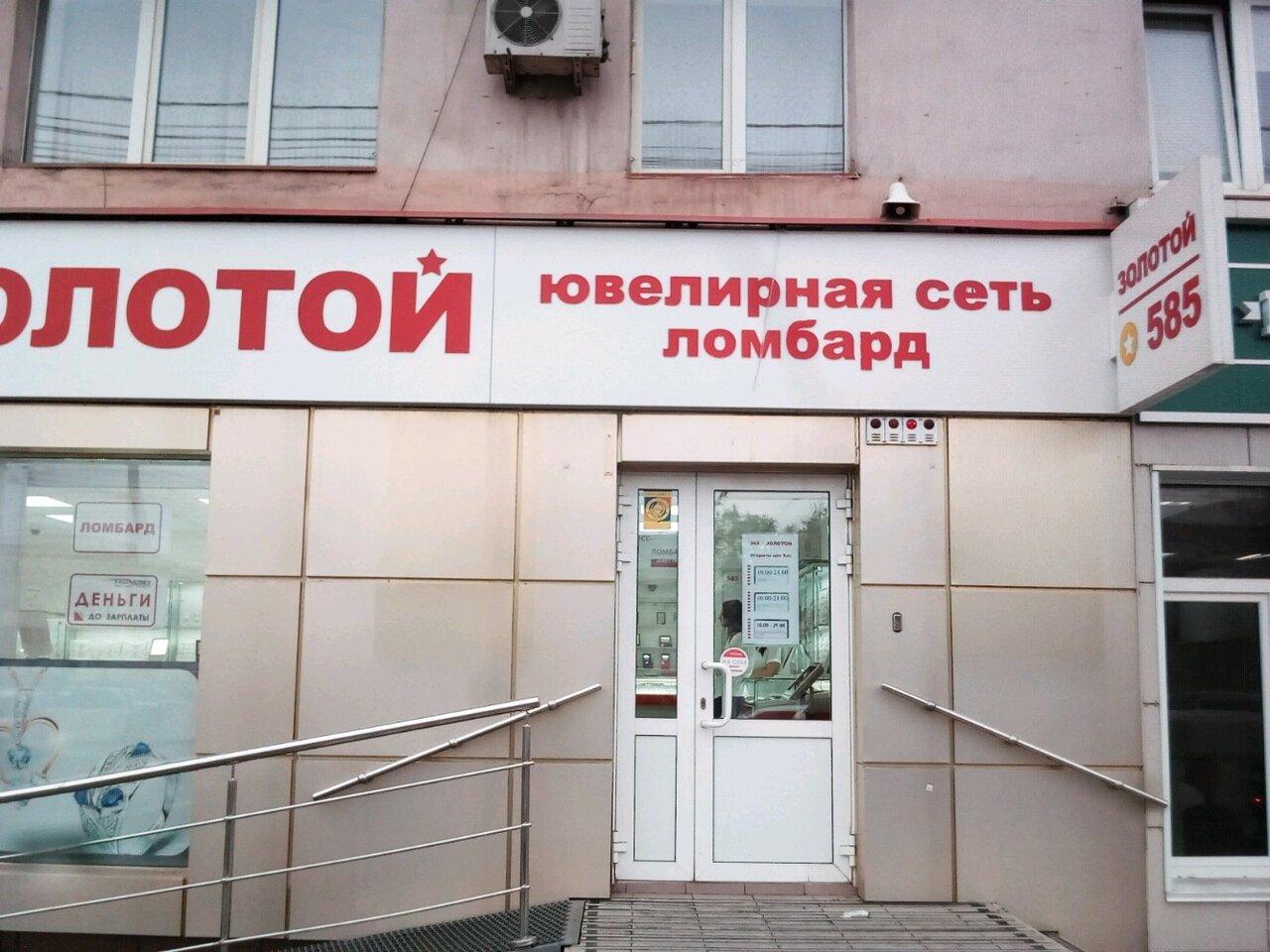 Красноярск золото ломбард в москва телефон купить ломбарде