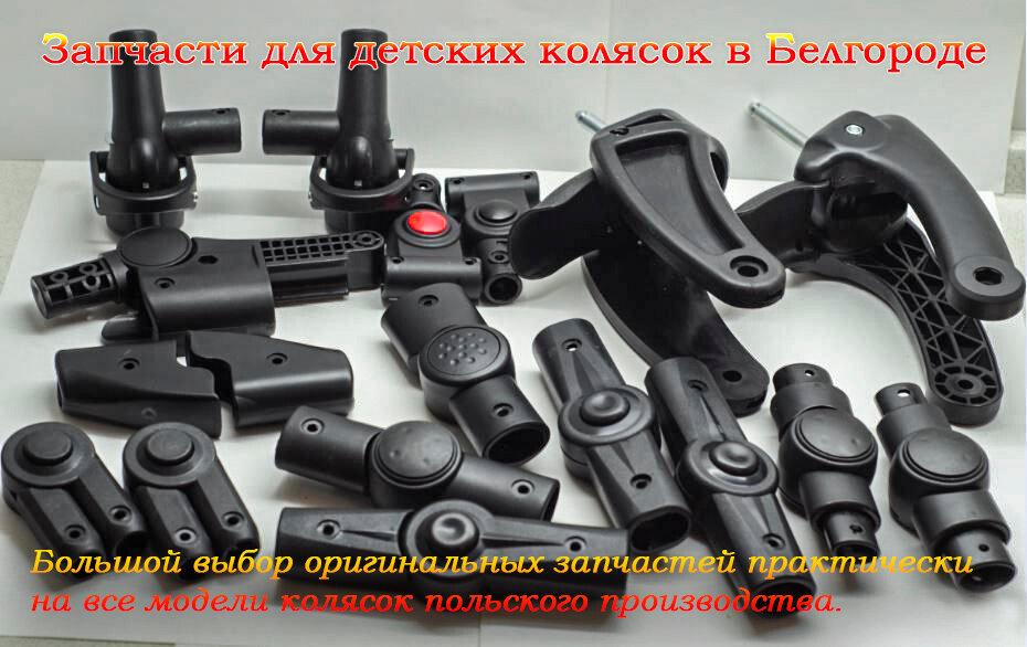 автокресла — Ремонт детских колясок — Белгород, фото №1