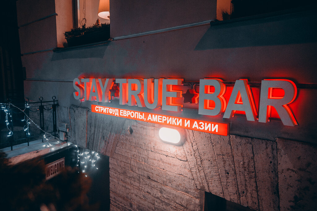 pub, bar — Stay True Bar — Saint Petersburg, фото №1