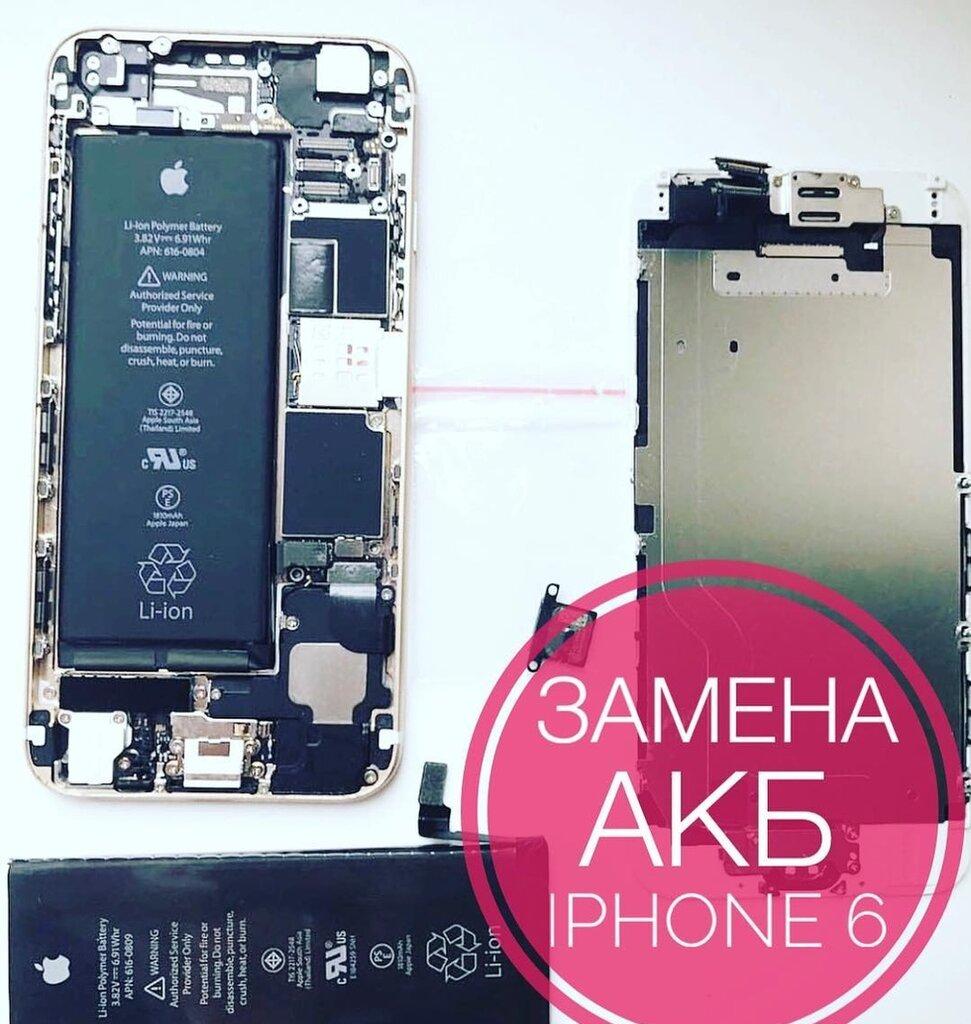 ремонт айфонов на ленинском 1