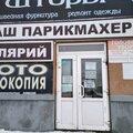 Ваш парикмахер, Услуги парикмахера в Самарской области